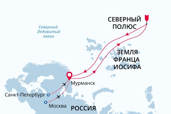 Экспедиционный круиз на Северный полюс