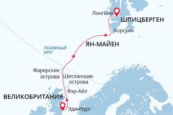 Экспедиция к берегам Шпицбергена